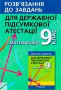 ДПА 2016: Розв'язання до завдань для державної підсумкової атестації з Математики 9 клас Мерзляк (Гімназія)