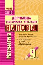 ДПА 2016 Відповіді Збірник завдань Математика 9 клас