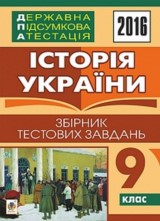 ДПА 2016: Збірник тестових завдань Історія України 9 клас
