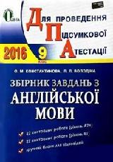 ДПА 2016 Збірник завдань Англійська мова 9 клас Константинова