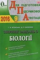 ДПА 2016: Збірник завдань Біологія 9 клас Ягенська, Василюк
