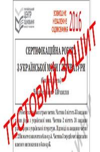 ЗНО 2016: Тестовий зошит Українська мова та література (збірник завдань)