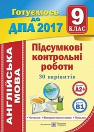 ДПА 2017: Підсумкові контрольні роботи Англійська мова 9 клас (Збірник завдань)