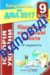 ДПА 2017: Відповіді Підсумкові контрольні роботи Історія України 9 клас