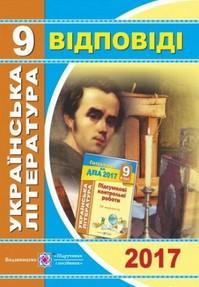 ДПА 2017: Відповіді до Підсумкових контрольних робіт Українська література 9 клас