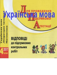 ДПА 2017: Відповіді до Підсумкових контрольних робіт Українська мова 4 клас