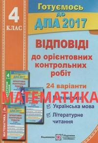 ДПА 2017: Відповіді до орієнтовних контрольних робіт Математика 4 клас