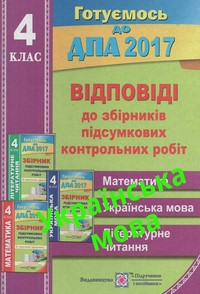 ДПА 2017: Відповіді до збірників підсумкових контрольних робіт Українська мова 4 клас (Підручники і посібники)