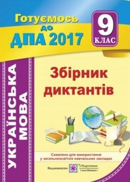 ДПА 2017: Збірник диктантів Українська мова 9 клас (Підручники та Посібники)
