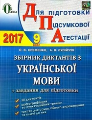 ДПА 2017: Збірник диктантів з Української мови 9 клас (Освіта)