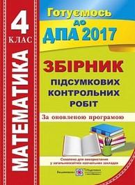 ДПА 2017: Збірник підсумкових контрольних робіт Математика 4 клас