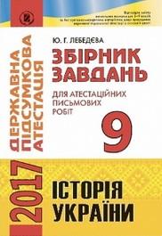ДПА 2017: Збірник завдань Історія України 9 клас (Генеза)