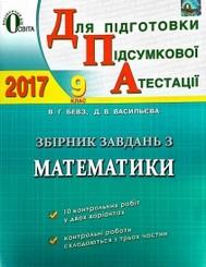 ДПА 2017: Збірник завдань з Математики 9 клас (Освіта)