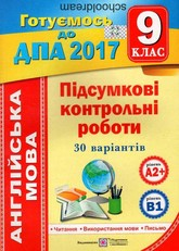 ДПА 2017: Підсумкові контрольні роботи Англійська мова 9 клас