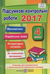 ДПА 2017: Підсумкові контрольні роботи 4 клас (Математика, Українська мова, Літературне читання)
