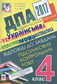 ДПА 2017: Відповіді до завдань Підсумкових контрольних робіт Українська мова 4 клас