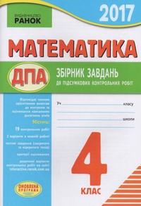 ДПА 2017: Збірник завдань до підсумкових контрольних робіт Математика 4 клас (Ранок)
