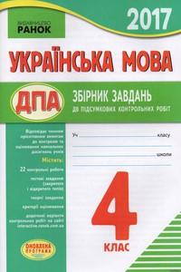 ДПА 2017: Збірник завдань до підсумкових контрольних робіт Українська мова 4 клас (Ранок)