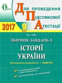 ДПА 2017: Збірник завдань з Історії України 9 клас (Освіта)
