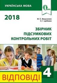 ДПА 2018: Відповіді до збірника підсумкових контрольних робіт Українська мова 4 клас Вашуленко