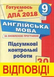 ДПА 2018: Відповіді до підсумкових контрольних робіт Англійська мова 9 клас Марченко