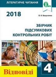 ДПА 2018: Відповіді до підсумкових контрольних робіт Літературне читання 4 клас Вашуленко