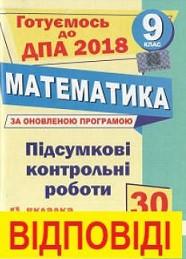 ДПА 2018: Відповіді до підсумкових контрольних робіт Математика 9 клас Березняк