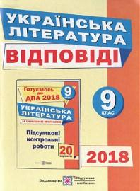 ДПА 2018: Відповіді до підсумкових контрольних робіт Українська література 9 клас Витвицька