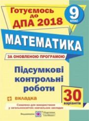 ДПА 2018: Підсумкові контрольні роботи Математика 9 клас Березняк