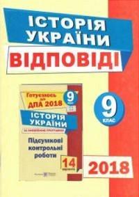 ДПА 2018: Відповіді з підсумкових контрольних робіт Історія України 9 клас