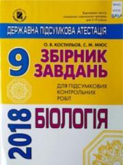 ДПА 2018: Збірник завдань Біологія 9 клас Костильов
