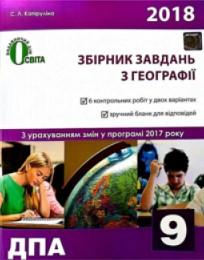 ДПА 2018: Збірник завдань з Географії 9 клас Капіруліна