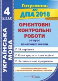 ДПА 2018: Орієнтовні контрольні роботи Українська мова 4 клас