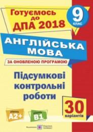 ДПА 2018: Підсумкові контрольні роботи Англійська мова 9 клас Марченко