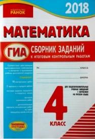 ДПА 2018: Сборник заданий к итоговым контрольным работам Математика 4 класс Шевченко (RU)