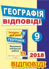 ДПА 2018: Відповіді до підсумкових контрольних робіт Географія 9 клас Кузишин