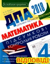 ДПА 2018: Відповіді до підсумкових контрольних робіт Математика 4 клас Будна