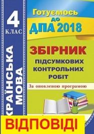 ДПА 2018: Відповіді до збірника підсумкових контрольних робіт Українська мова 4 клас Сапун