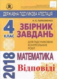 ДПА 2018: Відповіді до збірника завдань Математика 4 клас Пархоменко