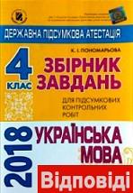 ДПА 2018: Відповіді до збірника завдань Українська мова 4 клас Пономарьова