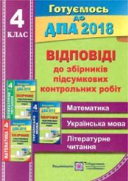 ДПА 2018: Відповіді до збірників підсумкових контрольних робіт 4 клас Корчевська