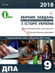 ДПА 2018: Збірник завдань з Історії України 9 клас Гук