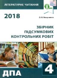ДПА 2018: Збірник підсумкових контрольних робіт Літературне читання 4 клас Вашуленко