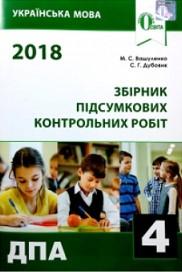 ДПА 2018: Збірник підсумкових контрольних робіт Українська мова 4 клас Вашуленко