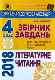 ДПА 2018: Збірник завдань Літературне читання 4 клас Науменко