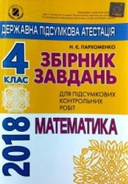 ДПА 2018: Збірник завдань Математика 4 клас Пархоменко