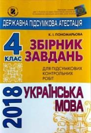 ДПА 2018: Збірник завдань Українська мова 4 клас Пономарьова