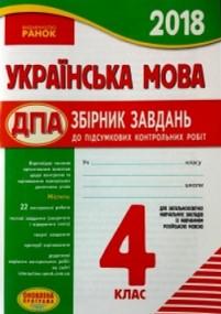 ДПА 2018: Сборник заданий к итоговым контрольным работам Українська мова 4 класс Курганова (RU)