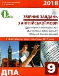 ДПА 2018: Збірник завдань з Англійської мови 9 клас Константинова