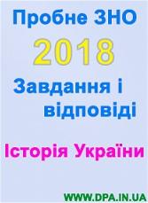 ЗНО 2018: Завдання і відповіді пробного ЗНО з Історії України